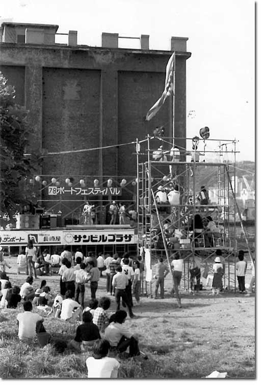 ポートフェスティバル1978