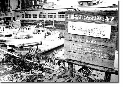 小樽運河案内板