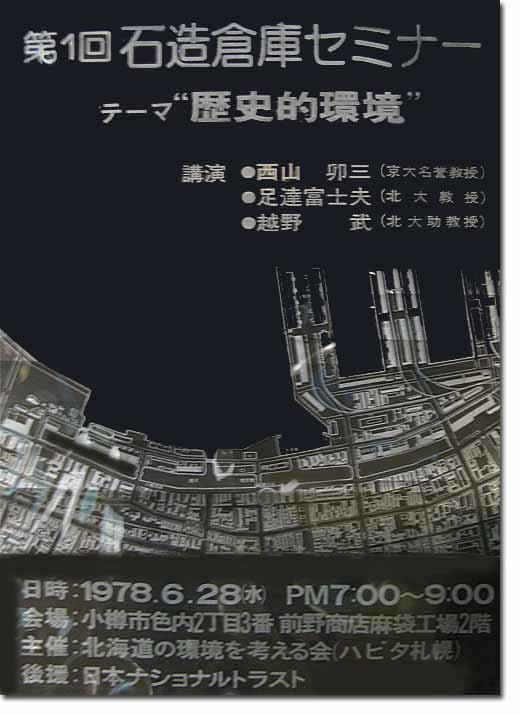第一回石造倉庫セミナーポスター