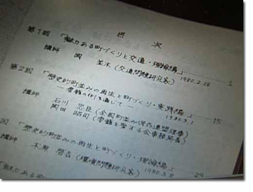 小樽運河研究講座ポスター
