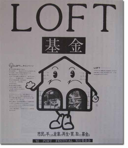 LOFT基金ポスター1