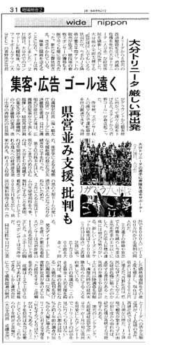 日経新聞3月15日