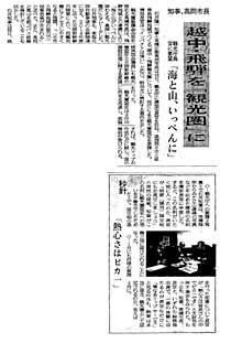 富山新聞20100319