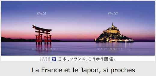 日仏友好150周年ポスター