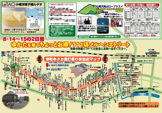 堺町夏祭り2010_表_519