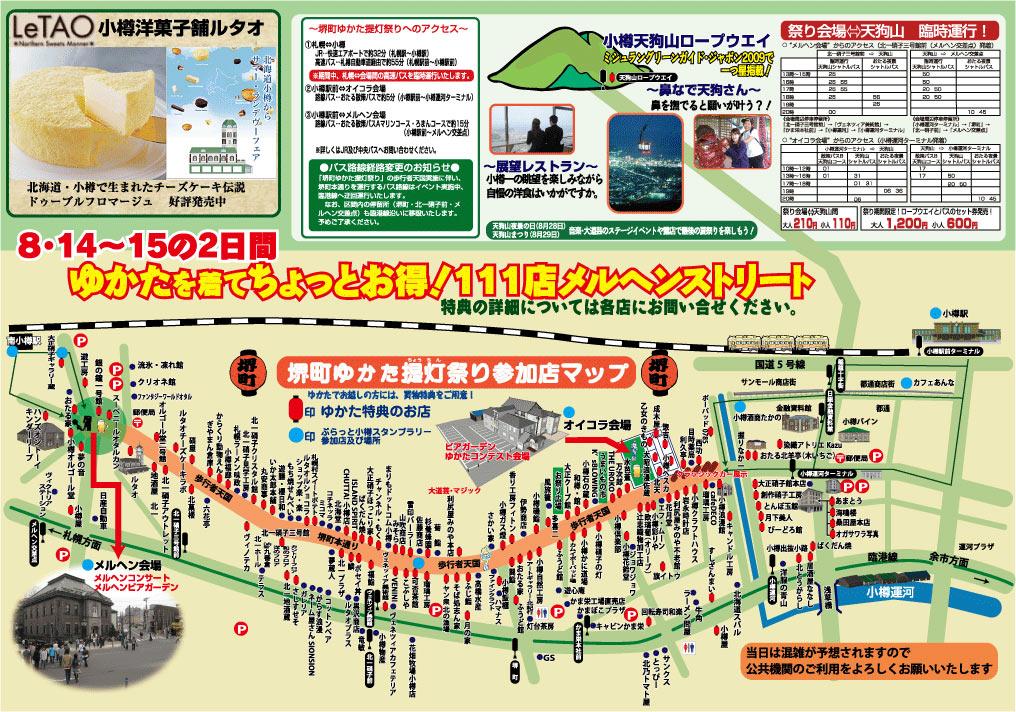 堺町夏祭り2010_裏_1016