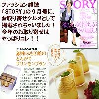 とんがりプリンモンブラン ファッション雑誌「STORY」の9月号に お取り寄せグルメとして掲載されました! ライムさんご推薦 銀座みもざ館のとんがりプリンモンブラン