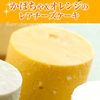 かぼちゃ&オレンジのチーズケーキ