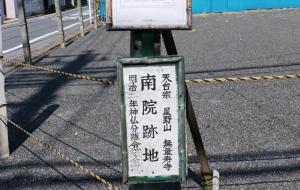 川越南院跡