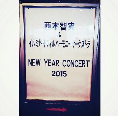 西本智実&イルミナートフィルハーモニーオーケストラ NEW YEAR CONCERT 2015