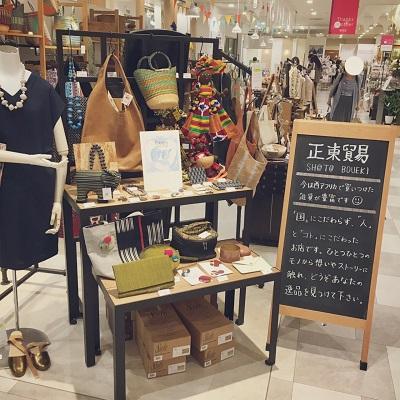 川西阪急百貨店ザ・シーズン「初夏のエシカルマルシェ」