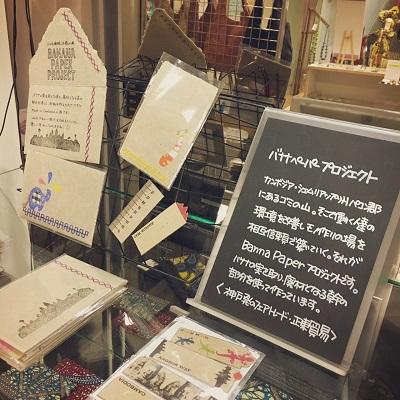 そごう神戸店「神戸さんぽ」