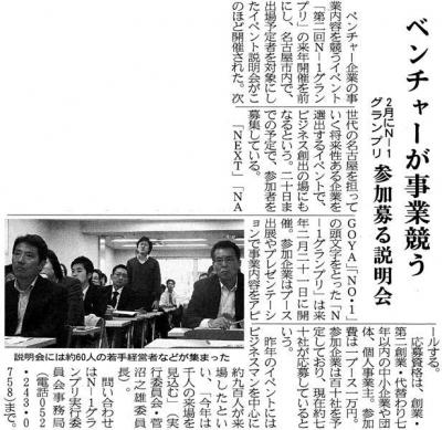 中部経済新聞 12月16日掲載記事