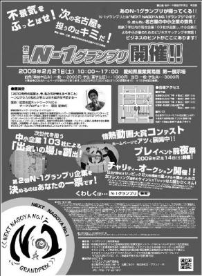 中部経済新聞 2月12日掲載 全面広告