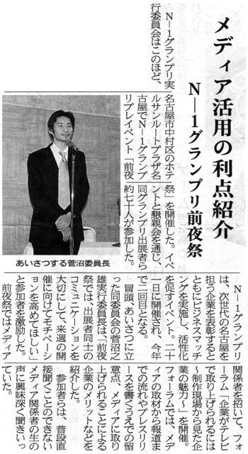 中部経済新聞 2月16日掲載 前夜祭記事