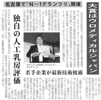 第2回N−1グランプリの受賞企業(中部経済新聞2/23掲載記事)