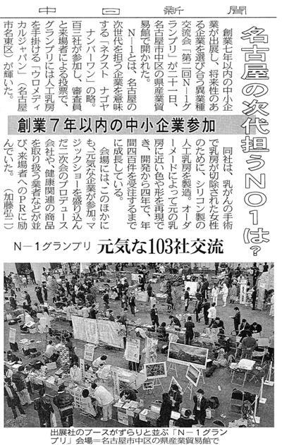 中日新聞2月22日掲載記事