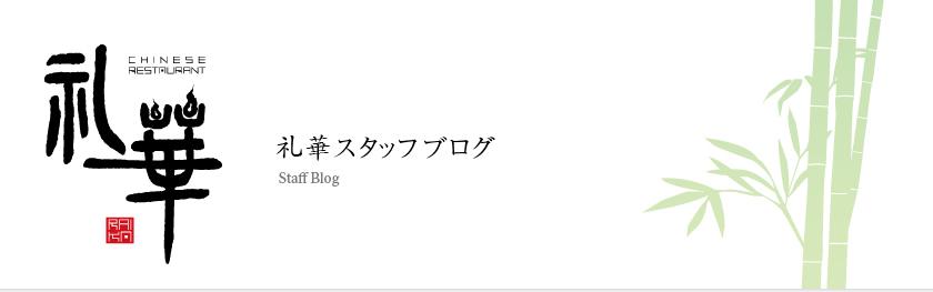 礼華 新宿御苑 スタッフブログ