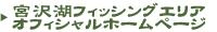 宮沢湖フィッシングエリア オフィシャルホームページ