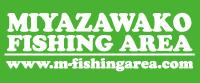 宮沢湖フィッシングエリア MIYAZAWAKO FISHING AREA