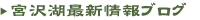宮沢湖最新情報ブログ