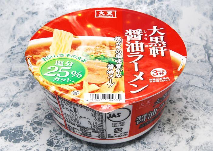 大黒食品工業 大黒軒 醤油ラーメン 減塩