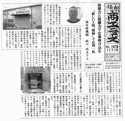 2011/07/08商工ニュース