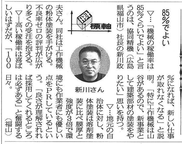 日刊新聞7/26掲載分