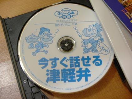 津軽弁満載CD