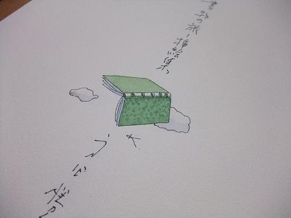 挿絵集特装用綴じ込み表紙カットその1