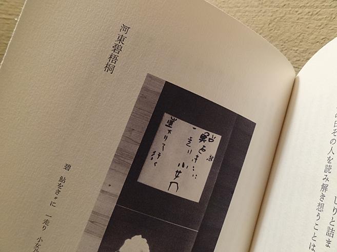 『書物の旅』