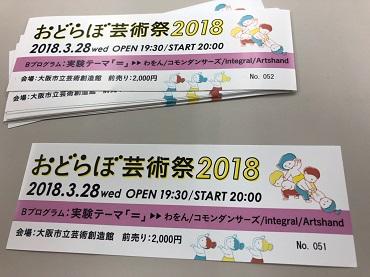 おどらぼ芸術祭2018 1