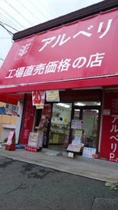 アルベリ ライフタウン辻堂店
