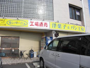 カンパーニュ秦野店