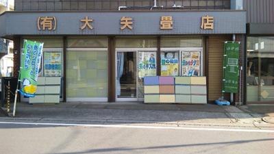 (有)大矢畳店