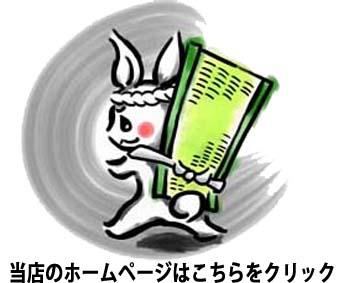 大矢畳店ホームページ.jpg