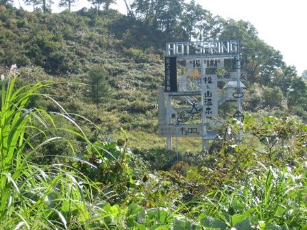松之山温泉の看板