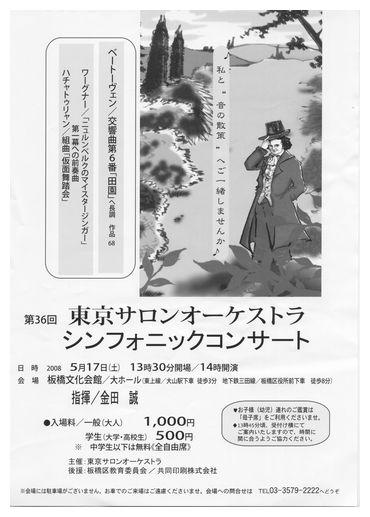 東京サロンオーケストラ演奏会チラシ