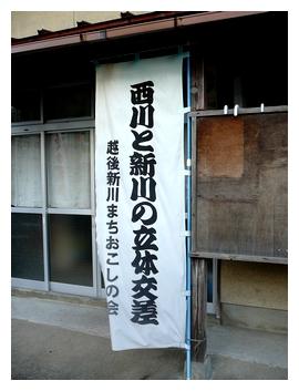 六区集会所前の幟