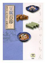 豆腐百珍新装版