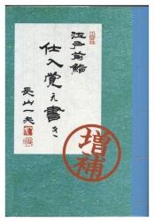 増補江戸前鮨仕入覚え書き