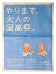 大人の国高祭新聞広告