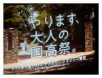 大人の国高祭TVCM2