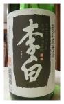 「李白」特別純米酒