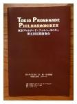 TPPプログラム