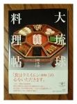 『大琉球料理帖』