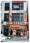 東京チカラめし本八幡店