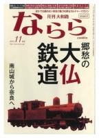 月刊ならら大仏鉄道特集号