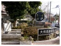大仏鉄道記念公園
