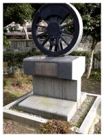 大仏鉄道記念公園モニュメント